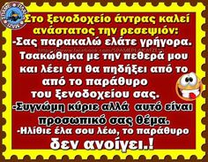 Greek Memes, Funny Greek Quotes, Funny Quotes, Funny Moments, Laugh Out Loud, Sentences, Comebacks, Funny Pictures, Jokes