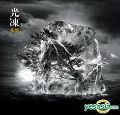 Cui Jian - Frozen Light