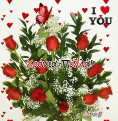 Happy Name Day, Happy Names, Beautiful Roses, Red