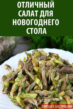 Russian Recipes, Meals For Two, Asparagus, Green Beans, Side Dishes, Easy Meals, Dinner Recipes, Food And Drink, Appetizers