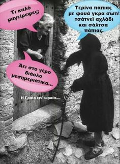 Comic Pictures, Greek Quotes, Satire, Caricature, Funny Quotes, Jokes, Cartoon, Humor, Comics