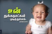 tamil bible verses www.christsquare.com
