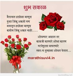 friendship quotes in Marathi, good morning sms marathi Romantic Good Morning Sms, Happy Morning Images, Good Morning Hindi Messages, Good Morning Wishes Quotes, Good Morning Inspirational Quotes, Morning Greetings Quotes, Motivational Quotes, Positive Quotes Images, Marathi Quotes