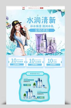 Home PSD Template New HD Layered Beauty Mobile Phone Cosmetics Mobile Phone Mobile Phone Home Wirele