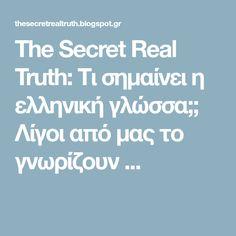 The Secret Real Truth: Τι σημαίνει η ελληνική γλώσσα;; Λίγοι από μας το γνωρίζουν ...