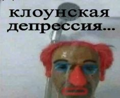 Funny Reaction Pictures, Stupid Pictures, Funny Pictures, Funny Cartoon Memes, Cat Memes, Clown Meme, Hahaha Hahaha, Hello Memes, Russian Memes