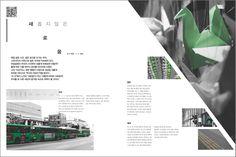 지콜론북 = Design Culture Books = g colon Web Design, Page Design, Book Design, Layout Design, Print Design, Editorial Layout, Editorial Design, Layout Inspiration, Graphic Design Inspiration