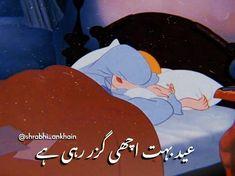 Eid Quotes, Qoutes, Funny Quotes, Funny Memes, Funny Eid Mubarak, Eid Gif, Hadith, Alhamdulillah, Sleep Quotes