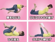 解禁!腰痛患者の8割が改善する最新メソッド - NHK ガッテン!