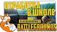 ЛЕТНЯЯ ОТРАБОТКА В ШКОЛЕ! ВОЙНА ПРОТИВ ЧИТЕРОВ! - Battlegrounds https://youtu.be/V_q4ibgCtq0