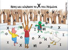 Winter Activities, In Kindergarten, Baby, Greek, Baby Humor, Infant, Babies, Greece, Babys