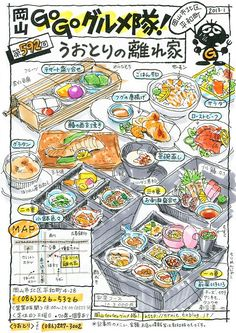Japanese food illustration from Okayama Go Go Gourmet Corps… Japanese Food Art, Japanese Dishes, Menu Illustration, Food Illustrations, Food Map, Pinterest Instagram, Food Sketch, Cute Bento, Okayama