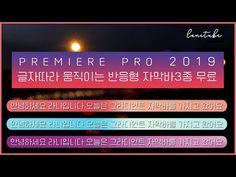 ★그라디언트반응형자막바3종무료소스배포★PremiereProGradientSubtitlebarFreeDown - YouTube Adobe Premiere Pro