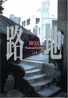 路地―Wandering Back Alleys 中里 和人, http://www.amazon.co.jp/dp/4860290992/ref=cm_sw_r_pi_dp_Lz-3sb005HDG9