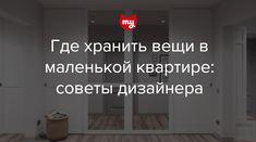 Дизайнер Анастасия Аввакумова рассказывает, как разложить все по полочкам