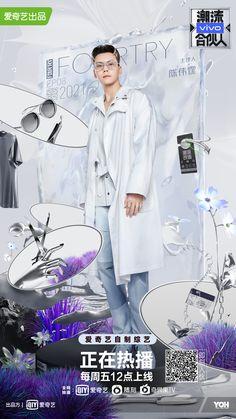 William Chan - IQIYI FOURTRY 2 | cr. w-Daily | 陳偉霆 | 陈伟霆 | ウィリアム・チャン | 진위정 | 천웨이팅 | เฉินเหว่ยถิง | Trần Vỹ Đình | Уильям Чан | Чэнь Вэйтин | ويليام تشان | William Chan Wai-Ting | IQIYI Fashion Trend Related Reality-Variety Show | 愛奇藝綜藝 | 爱奇艺综艺 | FOURTRY SPACE 2020 | FOURTRY Family | 潮流合夥人 | 潮流合伙人 | Season 2 | 第二季 | Chengdu | 成都 | 潮流集合店 | 潮店經營體驗節目 | 潮店经营体验节目 | 明星真人秀 | 海報 | 海报 | 宣傳照 | 宣传照 Page Design, Web Design, Sports Graphic Design, Chinese Design, Graphic Design Illustration, Layout, Creative, Poster, Design Web