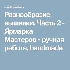 Разнообразие вышивки. Часть 2 - Ярмарка Мастеров - ручная работа, handmade