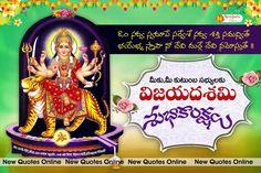 Best Maa Durga Shayari And Quotes Telugu e-greeting cards, Maa Durga Shayari And…