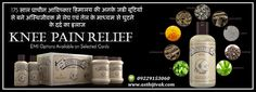 Asthi Jivak is an oldest natural remedy that contains one-of-a-kind rare plant extracts to cure all kinds of knee-pain related problems. Asthijivak oil and lep form a perfect combination for knee pain relief in lesser time and without any side effects.