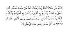 As-Salatun-Naariyah (As-Salat u'l Tafreejiyyah) Oh Allah, Seven Heavens, Look At The Moon, All Souls, Divine Mercy, Self Reminder, Prophet Muhammad, I School, Doa
