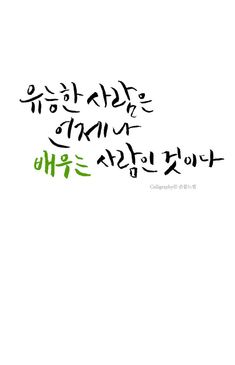 A successful man is a person who is always learning. Wise Quotes, Famous Quotes, Motivational Quotes, Inspirational Quotes, Korean Quotes, Good Sentences, Life Words, Positive Mind, Good Thoughts