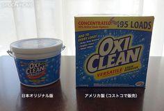 インスタグラムやブログで見かけることが多い洗剤、OXI CLEAN(オキシクリーン)。塩素や蛍光剤を使用しない酵素系漂白剤で、衣類やキッチン、浴室の掃除におすすめ。今回はオキシクリーンの使い方、コストコのアメリカ製と日本製・中国産オキシクリーンの違いについてご紹介します。