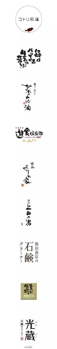 文章频道 - 这100多种日本字体设计,几乎每一次都能让人读出匠心