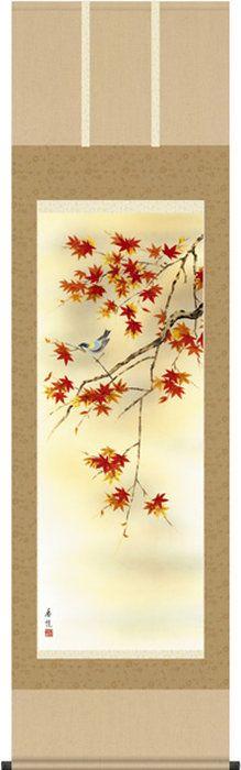 掛け軸(掛軸)【秋】紅葉に小鳥(西尾香悦)~掛軸(かけじく)