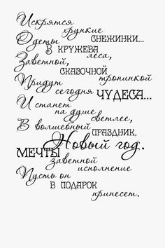 Сообщества Татьяны Ивановой Christmas Mood, Merry Christmas And Happy New Year, New Year's Crafts, L Love You, Diy Décoration, Holidays And Events, Scrapbook Cards, Texts, Lettering