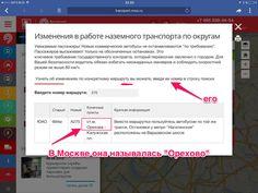 В Собянинске, прут инициативы.