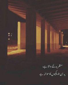 Poetry Quotes In Urdu, Best Urdu Poetry Images, Urdu Poetry Romantic, Love Poetry Urdu, Urdu Quotes, Qoutes, Islamic Quotes, Soul Poetry, Poetry Feelings
