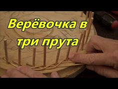 Плетение из лозы-Веревочка в три прута -Азбука плетения-Wickerwork - YouTube