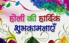 holi best wishes