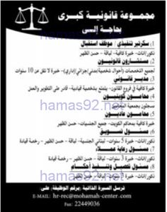 وظائف خالية مصرية وعربية: وظائف خالية من جريدة الراى الكويت الاثنين 25-01-20...