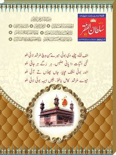 Monthly Magazine, Cool Magazine, Islamic Pictures, Sufi, Islamic Quotes, Ramadan, Lahore Pakistan, Make Money Online, Blog