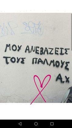 Crazy Love, I Love You, My Love, Graffiti Quotes, Greek Words, Sad Love Quotes, True Feelings, Greek Quotes, Relationship Quotes