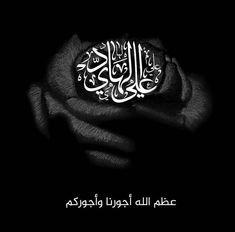 Imam Hassan, Movie Posters, Movies, Films, Film Poster, Cinema, Movie, Film, Movie Quotes