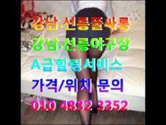 강남풀사롱OlOv4832v3352 #선릉풀사롱 