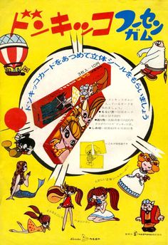Vintage candy ad.