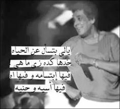 يالى بتسأل عن الحياة خدها كدا زي ما هي فيها إبتسامه وفيها آه  فيها آسيه و حنيه  #محمد_منير