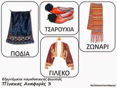 25η Μαρτίου-αλλιωτικη από ποτέ!!!Διπλή γιορτή -διπλή χαρά -διπλή ελπίδα για την ζωή.2020 | 15ο Νηπιαγωγείο Πατρών 25 March, Spring Crafts, Chara, Kids And Parenting, Celebrities, School, Greece, Teacher, Costume