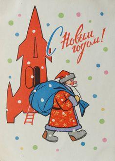 Happy New Year Vintage Soviet Postcard. от RareBooksAndMore