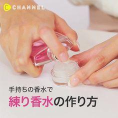 いいね!2,652件、コメント27件 ― C CHANNEL-ヘアアレンジ.ライフスタイル.DIY動画さん(@cchannel_girls)のInstagramアカウント: 「手持ちの香水を練り香水にする方法🌺 . 💗Check👉 @cchannel_beauty 🎶 💗Follow me👉@cchannel_girls 🎵 💄C…」 Beauty Make Up, Hair Beauty, Handmade Cosmetics, Makeup Tips, Diy And Crafts, Fragrance, Perfume, Personal Care, Skin Care