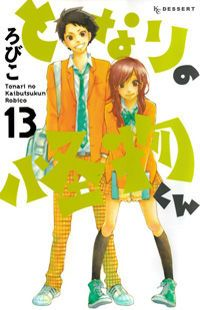Tonari no Kaibutsu-kun (The Monster Nearby) - high school love story with a rooster | 52 Chapters | Completed