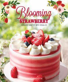 Blooming STRAWBERRY 새콤달콤한 봄딸기가 활짝 피었습니다.