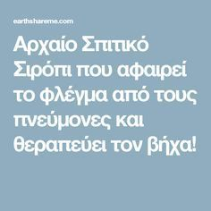 Αρχαίο Σπιτικό Σιρόπι που αφαιρεί το φλέγμα από τους πνεύμονες και θεραπεύει τον βήχα!