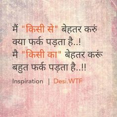 Azadi ke pankh ( Colors your life ): हिन्दी सुविचार Hindi quote, Shyari Quotes, Motivational Picture Quotes, Wisdom Quotes, True Quotes, Words Quotes, Inspirational Quotes, Belief Quotes, Quotes Images, Sayings