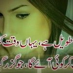 Yahaan+waqqt+kitna+qaleel+hai+urdu+sad+poetry+images
