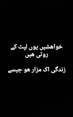 Urdu Quotes, Quotations, Urdu Shayri, Heart Touching Shayari, Urdu Words, Islamic World, Urdu Novels, Sad Love, Deep Words