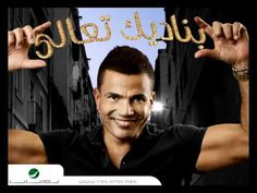 Amr Diab - Aghla Min Omry عمرو دياب - أغلي من عمري